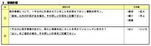 スクリーンショット 2015-08-17 14.23.47