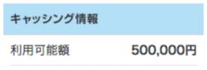 プロミスで50万円借りた