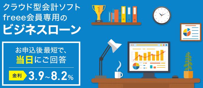 ジャパンネット銀行 ビジネスローン